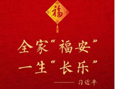 """习近平的新春祝福:全家""""福安"""" 一生""""长乐"""""""