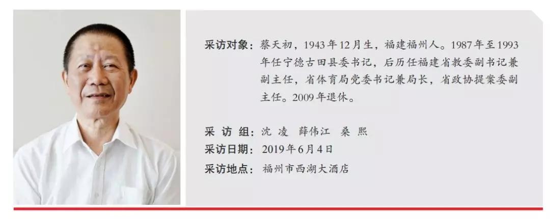 学习时报独家报道丨习近平在宁德系列采访实录第二十篇