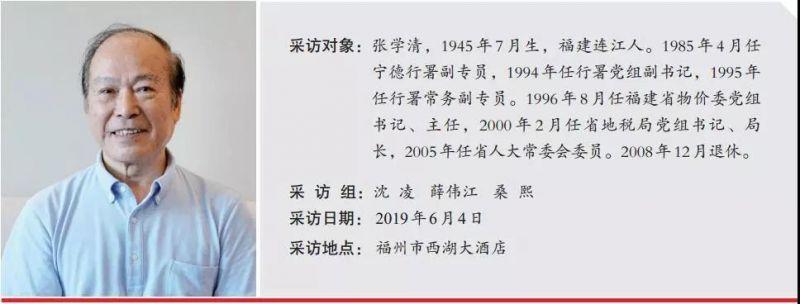 学习时报独家报道丨习近平在宁德系列采访实录之十九