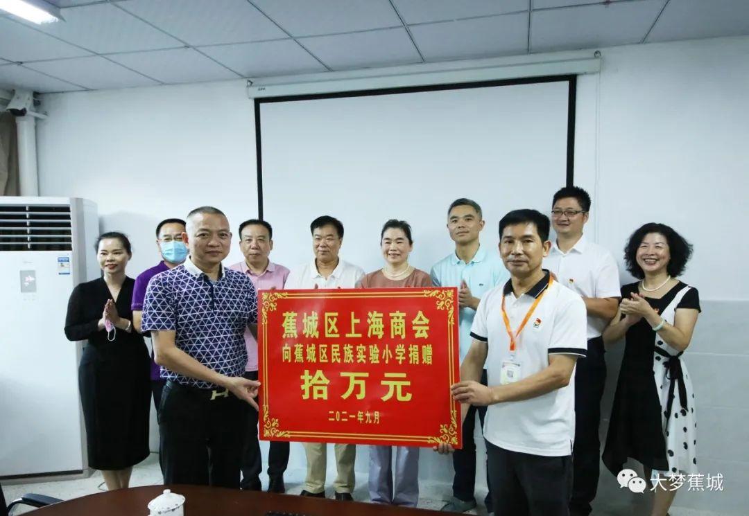 暖心!蕉城區上海商會向金涵鄉民族實驗小學捐贈10萬元